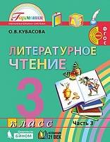 Кубасова. Литературное чтение. 3 класс.  В 4-х ч. Часть 3. Учебник. (ФГОС).