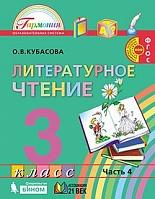 Кубасова. Литературное чтение. 3 класс.  В 4-х ч. Часть 4. Учебник. (ФГОС).