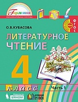 Кубасова. Литературное чтение. 4 класс.  В 4-х ч. Часть 1. Учебник. (ФГОС).