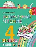 Кубасова. Литературное чтение. 4 класс.  В 4-х ч. Часть 2. Учебник. (ФГОС).