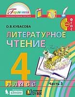 Кубасова. Литературное чтение. 4 класс.  В 4-х ч. Часть 3. Учебник. (ФГОС).