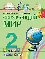 Поглазова. Окружающий мир 2 класс.  В 2-х ч. Ч.2. Учебник. (ФГОС).