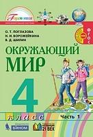Поглазова. Окружающий мир 4 класс.  В 2-х ч. Ч.1. Учебник. (ФГОС).