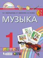 Красильникова. Музыка. 1 класс.  Учебник. (ФГОС).