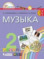 Красильникова. Музыка. 2 класс.  Учебник. (ФГОС).