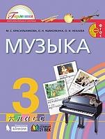Красильникова. Музыка. 3 класс.  Учебник. (ФГОС).