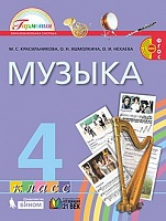 Красильникова. Музыка. 4 класс.  Учебник. (ФГОС).