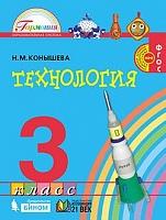 Конышева. Технология 3 класс.  Учебник. (ФГОС).