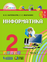 Нателаури. Информатика и ИКТ. 2 класс.  В 2 ч. Часть 1. Учебник. (ФГОС).