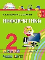Нателаури. Информатика и ИКТ. 2 класс.  В 2 ч. Часть 2. Учебник. (ФГОС).