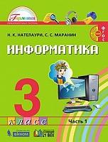 Нателаури. Информатика и ИКТ. 3 класс.  В 2 ч. Часть 1. Учебник. (ФГОС).
