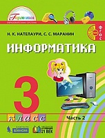 Нателаури. Информатика и ИКТ. 3 класс.  В 2 ч. Часть 2. Учебник. (ФГОС).