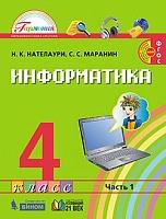 Нателаури. Информатика и ИКТ. 4 класс.  В 2 ч. Часть 1. Учебник. (ФГОС).