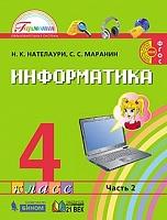 Нателаури. Информатика и ИКТ. 4 класс.  В 2 ч. Часть 2. Учебник. (ФГОС).