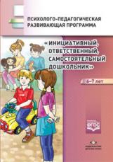 Петш. Инициативный, ответственный, самостоятельный дошкольник 6-7 лет. Психолого-педагогическая развивающая программа. (ФГОС)