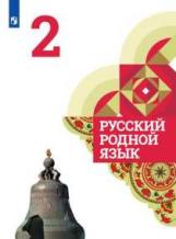 Александрова. Русский родной язык. 2 класс. Учебное пособие.