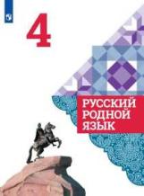 Александрова. Русский родной язык. 4 класс. Учебное пособие.