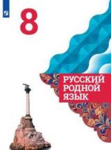 Александрова. Русский родной язык. 8 класс. Учебное пособие.
