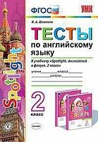 УМК Тесты по английскому языку. 2 класс.  (к учебнику Быковой) /Шишкина.