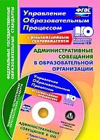 Куклева. Кн+CD. Административные совещания в образовательной организации. Презентация, шаблоны в электронном приложении. (ФГОС).