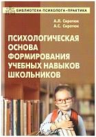 Сиротюк. Психологическая основа формирования учебных навыков школьников