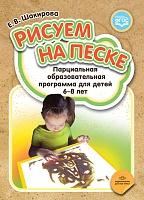 Шакирова. Рисуем на песке. Парциальная образовательная программа для детей 6-8 лет. (ФГОС)