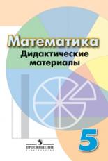 Дорофеев. Математика. 5 класс ДМ /Кузнецова