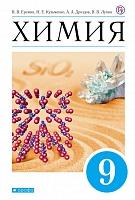 Еремин. Химия. 9 класс.  Учебник. ВЕРТИКАЛЬ. (ФГОС)