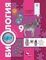 Пономарева. Биология. 9 класс.  Учебник. (ФГОС)