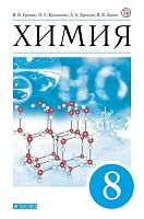 Еремин. Химия. 8 класс.  Учебник. ВЕРТИКАЛЬ. (ФГОС)