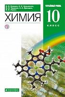 Еремин. Химия. 10 класс.  Учебник. Углубленный уровень. ВЕРТИКАЛЬ. (ФГОС).