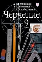 Ботвинников. Черчение. Учебник для общеобразовательных учреждений. 9 кл. (ФГОС).