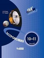 Засов. Астрономия. 10-11 класс.  Учебное пособие.