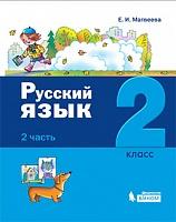 Матвеева. Русский язык. 2 класс.  2 ч. (ФГОС),