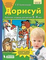 Колесникова. Дорисуй. Рабочая тетрадь для детей 3-4 лет. (Бином). (ФГОС).