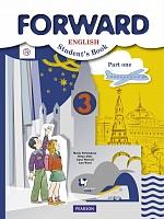Вербицкая. Английский язык. Forward. 3 класс.  Учебник. Часть 1. (ФГОС) (ФП19)