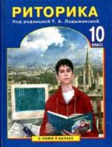 Ладыженская. Риторика 10 класс.
