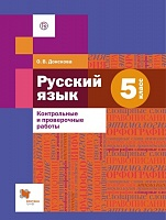Донскова. Русский язык. 5 класс.  Контрольные и проверочные работы. (ФГОС)