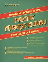 Рудницкая. Практический курс турецкого языка.