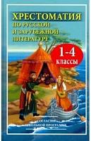 Хрестоматия по русской и зарубежной литературе для 1-4 кл. (офсет). /Петров.