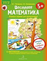 Петерсон. Весенняя математика. Для детей 5-7 лет. ФГОС.