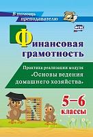 Гашук. Финансовая грамотность. 5-6 классы Практика реализации модуля