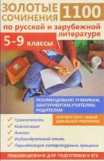 1100 Золотые сочинения 5-9 кл. по русской и зарубежной литературе.