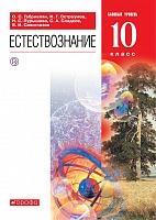 Габриелян. Естествознание. 10 класс.  Учебник. Базовый уровень. ВЕРТИКАЛЬ. (ФГОС)