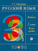 Рамзаева. Русский язык. 3 класс.  Учебник. Ч.1. РИТМ. (ФГОС)