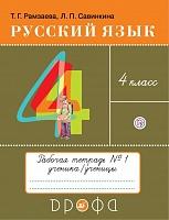 Рамзаева. Русский язык. 4 класс.  Тетрадь для упражнений. №1. РИТМ. (ФГОС)