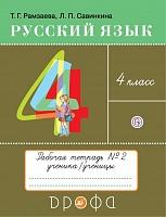 Рамзаева. Русский язык. 4 класс.  Тетрадь для упражнений. №2. РИТМ. (ФГОС)