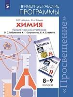 Габриелян. Химия. Рабочие программы. Предметная линия учебников Габриеляна. 8-9 классы.