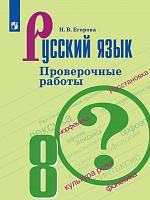 Егорова. Русский язык. Проверочные работы. 8 класс