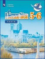 Свиридова. Французский язык. Второй иностранный язык. Контрольные и проверочные работы. 5-6 классы.